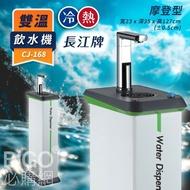 長江 雙溫飲水機【摩登型】CJ-168 冷/熱 立地型落地型 開飲機 開水機 學校 公司 公家機關 台灣製造