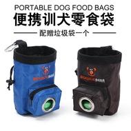 精品特價 多功能時尚寵物外出小包 寵物便攜餵食袋含垃圾袋 牛津布訓練獎勵零食腰包 寵物訓練用品 訓練餵食袋 便捷寵物外出