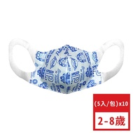 YoDa - 波力3D立體防塵兒童口罩-POLI-(5入/包)*10