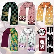 【限時特價】動漫 鬼滅之刃 創意 冬季保暖圍巾