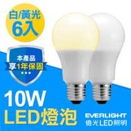 【Everlight 億光】10W LED 全電壓 E27 燈泡 PLUS升級版 白/黃光 (6入)