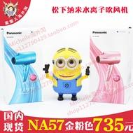 Japan shopping service direct mail Panasonic EH-NA56/NA57 NA97 NA96CNA96 Nano-water ion hair dryer
