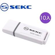 【SEKC】64GB USB3.1 Gen1高速隨身碟10入裝(SDU50)