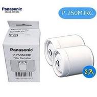 《2入》《送餘氯測試液》《現貨供應》《免運費》國際牌淨水器濾心P-250MJRC/P250MJRC..適用機型PJ-250MR/PJ250MR 濾水器