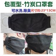 佳冠附發票~包覆型竹炭口罩防護套 台灣製造成人竹炭口罩套 黑色袖套 竹炭袖套 腳套 保暖口罩 透氣口罩套 可水洗