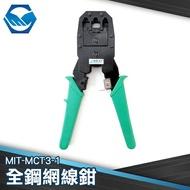 全鋼網線鉗 3合1網路壓線鉗/電話網路水晶頭鉗 MIT-MCT3-1