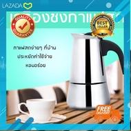 Free Shipping กาต้มกาแฟสด สแตนเลส เครื่องชงกาแฟสด แบบปิคนิคพกพา ใช้ทำกาแฟสดทานได้ทุกที