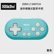 【Nintendo 任天堂】八位堂 8BitDO Switch 副廠 ZERO 2 迷你便攜式藍芽手把 手機電腦適用(藍色)