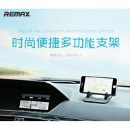 全新公司貨 》REMAX 精靈手機支架 多功能 通用 防滑墊 精靈 便攜 超穩 車用 導航 手機座 手機架 車架 支架