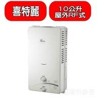 (含標準安裝)喜特麗【JT-H1012_LPG】屋外RF式10公升熱水器桶裝瓦斯