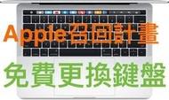 (256)省錢+長知識-Apple免費維修鍵盤,限2015,2016,2017年MacBook, MacBook Pro