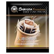 西雅圖極品嚴焙大濾掛咖啡12g(50入/袋)