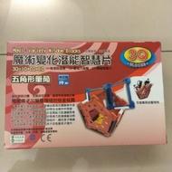 全新品 3Q魔術變化潛能智慧片 五角形筆筒 台灣製造 益智遊戲