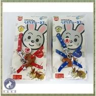 【菲藍家居】日本Marukan 兔用外出牽繩 8字形牽繩 八字牽繩 兔牽繩