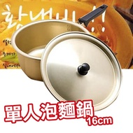 【韓國進口】韓國家家戶戶必備 韓國泡麵鍋/單柄鍋16公分 (含鍋蓋) PA-16