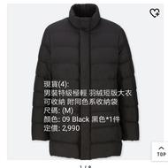 UNIQLO 男裝 特級極輕 羽絨短版大衣