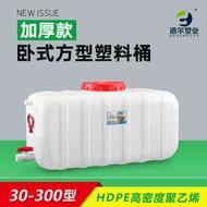 30型-300型塑料水桶儲水桶加厚戶外帶蓋臥式車載方形水箱儲水箱