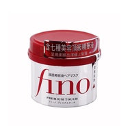 [資生堂SHISEIDO] FINO高效滲透護髮膜沖洗型 230g