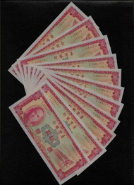 民國49年臺灣銀行10元紙鈔 連號共11張 99新無折