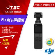 【天天領$1540+點數大回饋】DJI OSMO POCKET 三軸機械增穩雲台相機