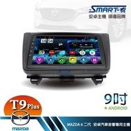 【SMART-R】馬自達 MAZDA6 二代  9吋安卓 4+64 主車機-第六代強勁八核T9 Plus