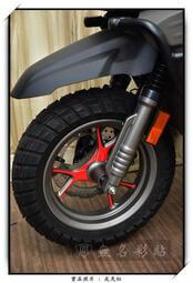 【無名彩貼-1219】七期 水冷 BWS . 六代勁戰 - 原廠前輪框反光造型爪貼