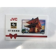 JVC 65吋 4K電視