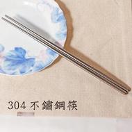 304食品級不鏽鋼筷 鐵筷 不鏽鋼 筷子 環保筷 餐具