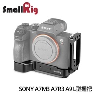 【SmallRig】SONY A7RIII A7III A7R3 A7M3 A9 L型握把 L型支架(2122)