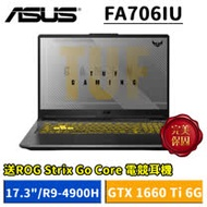 [送Strix Go Core 電競耳機]ASUS FA706IU-0091A4900H 幻影灰 (17.3吋/AMD R9-4900H/8G/1TB SSD/GTX 1660Ti 6G獨顯/W10)