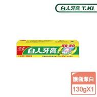 【白人】護齒潔白牙膏130g