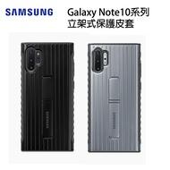 [滿1111現折111]三星 SAMSUNG Galaxy Note10/ Note10+ 立架式保護皮套(正原廠盒裝)-黑/銀