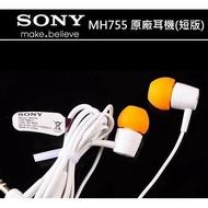 SONY【短線版】MH755 耳機,入耳式,彎頭短線 SBH20 SBH50 SBH52 SBH54 SBH24
