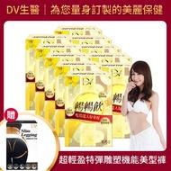 【DV】暢暢飲 10包/盒*10(贈DVTOKYO面膜3片)