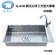【康廚】國產Luck bear-水槽-歐式3D手工方型大單槽-ST大提(毛絲面)(KL-8198)(1.2厚)