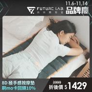 【Future Lab. 未來實驗室】8D 極手感按摩墊(肩頸按摩 全身按摩 按摩椅 按摩器 按摩)