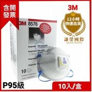 3M口罩P95級8576去有機酸性氣體異味 特殊活性碳  防疫口罩 (謙榮國際N95)