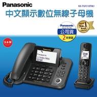 【夜殺】Panasonic 國際牌DECT 數位無線子母機 KX-TGF310TWJ (日本製松下公司貨)