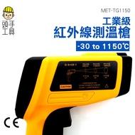 【頭手工具】烘焙溫度計 非接觸測溫儀 物體溫度計 高溫測量 高溫計 雷射測溫儀 紅外線測溫槍1150度溫度檢測儀