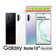 ※先達通訊聯盟※SAMSUNG NOTE10+ 12G/512G 6.8吋 N9750 高價回收全新機/二手機