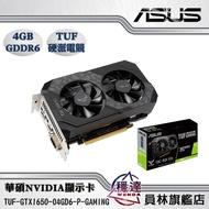 【華碩ASUS】TUF-GTX1650-O4GD6-P-GAMING NVIDIA顯示卡