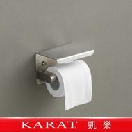 【KARAT凱樂】Moore 單捲衛生紙架(捲筒紙架/置物平台/304不鏽鋼)