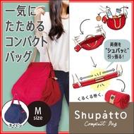 Shupatto 時尚環保購物袋 (M)