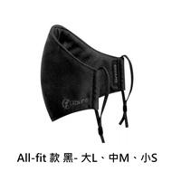 Xpure 淨對流 抗霾布織口罩 - All-fit款 黑色 抗PM2.5 可水洗 口罩 多尺寸可選