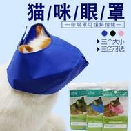 寵物防咬嘴套口罩打針剪指甲頭套保護罩防護用品貓咪洗澡美容眼罩      全館八五折