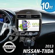【奧斯卡 AceCar】SK-6 10吋 導航 安卓  專用 汽車音響 主機(適用於裕隆 TIIDA 13年式後 有恆溫款)