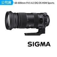 【Sigma】60-600mm F4.5-6.3 DG OS HSM Sports 超遠攝變焦鏡頭(公司貨)