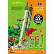 Leilih-鐳力 28°C電子恆溫加熱器/魚缸加溫/定溫器/定溫棒/加熱管/加熱棒