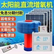 ▦۩▦Taihengli solar fish pond aerator large dual-purpose 24v DC submersible pump oxygenated floating