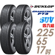【DUNLOP 登祿普】日本製造 GRANDTREK PT3 休旅車專用輪胎_四入組 225/65/17(PT3)